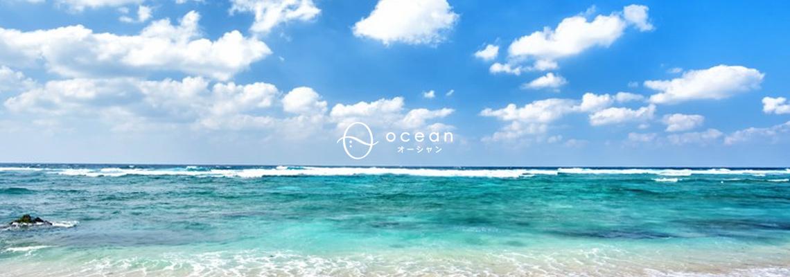 oceanについて
