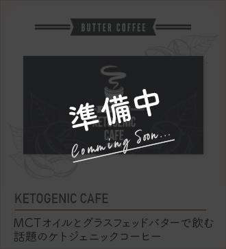 ketogeniccafe
