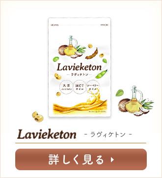 Lavieketon