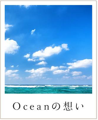oceanの想い