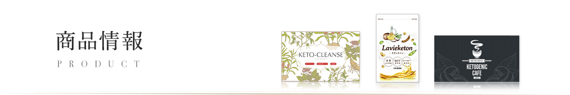 ケトクレンズ(keto-cleanse)